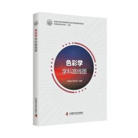 彩学学科路线图/协学科发展预测与技术路线图系列报告 色彩、色谱 中国流行协会 新华正版