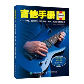 吉他手册 入门 乐理 阶技巧 音乐风格 养护 周边及左利手参 西洋音乐 [英]马丁·哈特伍德(martin hatwood) 新华正版