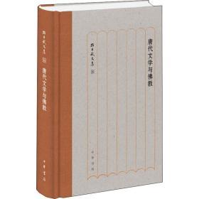 唐代文学与佛教(孙昌武文集)