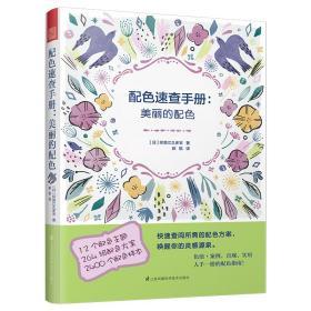 配速查手册:美丽的配 色彩、色谱 []印慈江久多衣 新华正版