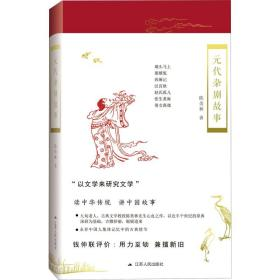 元代杂剧故事 戏剧、舞蹈 陈美林 新华正版