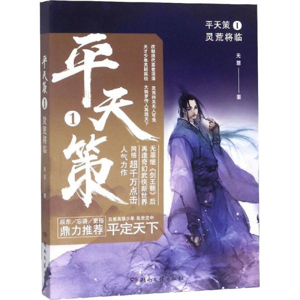 平天策1·灵荒降临【】 无罪