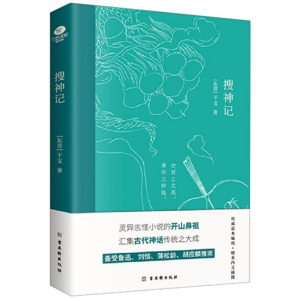 搜神记(中国古代志怪小说集 )