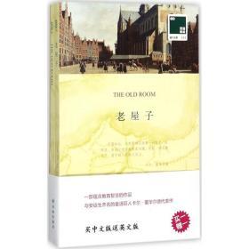 双语译林 壹力文库:老屋子