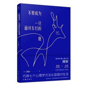 """不要成为一只面对车灯的鹿——巧用七个心理学方法从容面对生活(""""十点读书""""爆款课程导师刘轩力作)"""