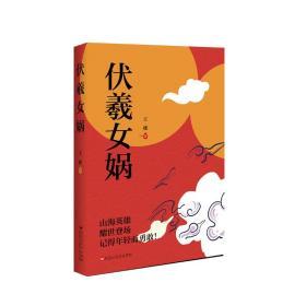 伏羲女娲 中国现当代文学 王楼 新华正版
