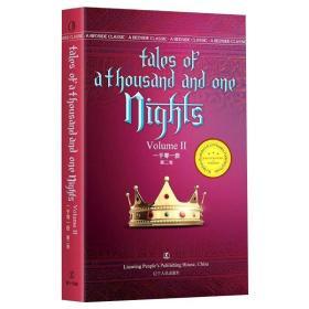 一千零一夜(第二卷)Tales of A Thousand and One Nights 佚名 著 英文版原版 经典英语文库入选书目 世界经典文学名著 英语原版无删减