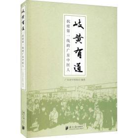 岐黄有道:抗疫第一线的广东中医人