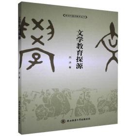 文学教育探源 中国现当代文学理论 吕洋 新华正版