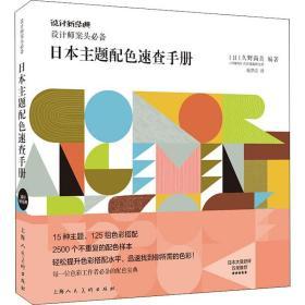本主题配速查手册 色彩、色谱 ()久野尚美 新华正版