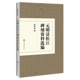 元明清松江碑刻资料选编