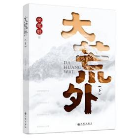 大荒外(上中下) 中国现当代文学 张笔魁 新华正版