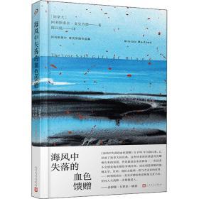 海风中失落的血馈赠 外国现当代文学 (加)阿利斯泰尔·麦克劳德 新华正版