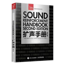 扩声手册 第2版