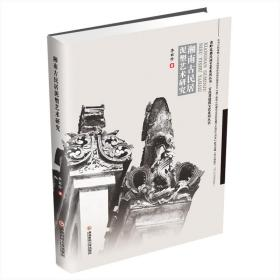 湘南古民居泥塑艺术研究