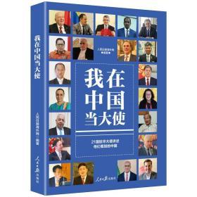 我在中国当大使