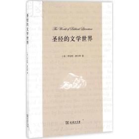 圣经的文学世界