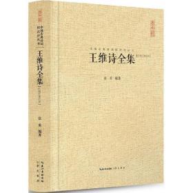 中国古典诗词校注评丛书:王维诗全集(汇校汇注汇评)