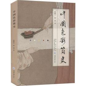 中国彩简史 色彩、色谱 郭廉夫,郭渊 新华正版