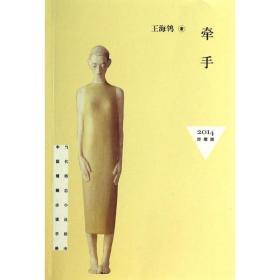牵手(2014珍藏版)