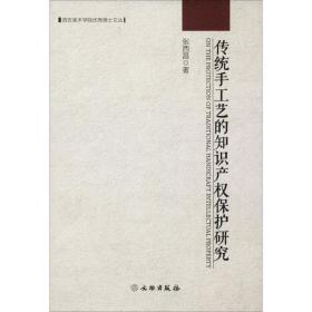 传统手工艺的知识产权保护研究