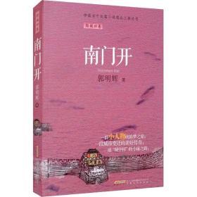南门开 中国现当代文学 郭明辉 新华正版