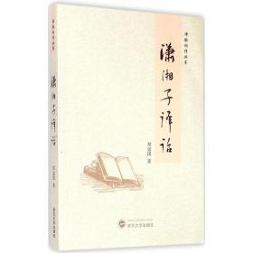 译脉相传丛书:萧湘子译话