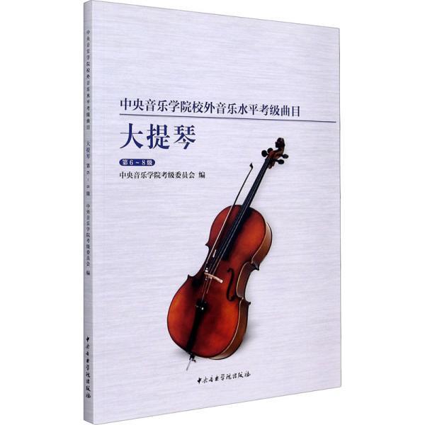 中央音乐学院校外音乐水平考级曲目大提琴(第6-8级)
