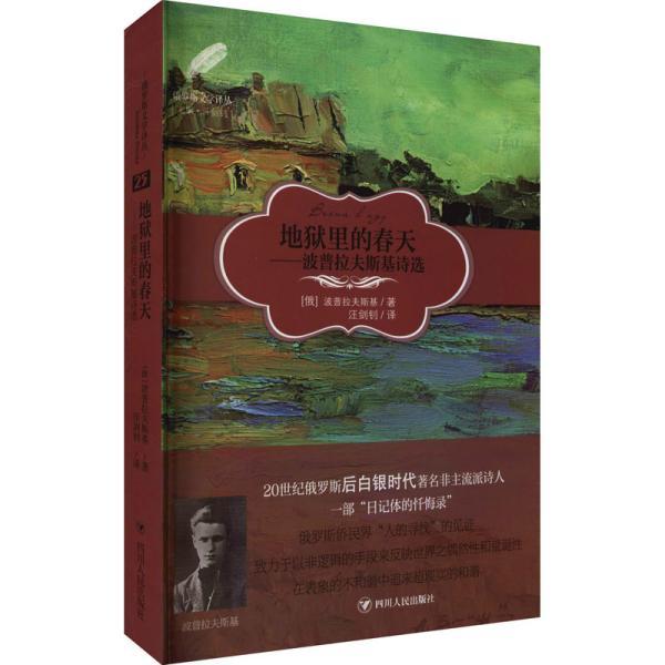 地狱里的春天:波普拉夫斯基诗选