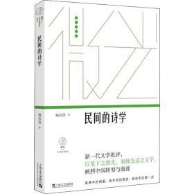 民间的诗学(微光·青年批评家集丛(第三辑))