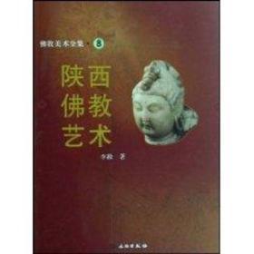 陕西佛教艺术/佛教美术全集