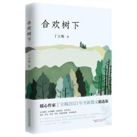 合欢树下(中考语文阅读热点作家丁立梅2021年全新散文精选集)