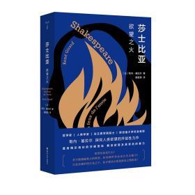 莎士比亚:之火 外国文学理论 ()勒内·基拉尔(renégirard) 新华正版