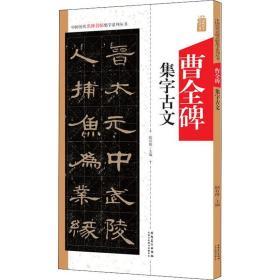 中国历代名碑名帖集字系列丛书:曹全碑集字古文