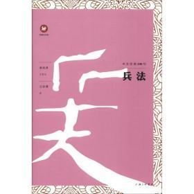 中文经典100句:兵法