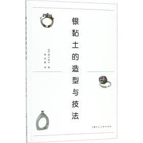 银黏土的造型与技 民间工艺 ()绿川裕子 著;季成蹊 译 新华正版