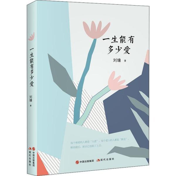 刘墉的人生哲学课:一生能有多少爱
