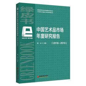 中国艺术品市场年度研究报告(2018-2019) 生态文明、绿色发展绿皮书