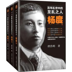 百年乱世中的至乱之人:杨度他是中国近代百年乱世中的至乱之人,每一场重要革命他都活跃其中!