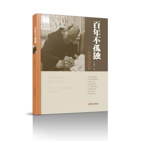 百年不孤独·许渊冲回忆录 杂文 许渊冲 新华正版