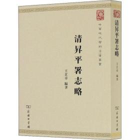 清升平署志略(中华现代学术名著7)