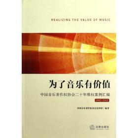 为了音乐有价值:中国音乐著作权协会二十年维权案例汇编(1992-2012)