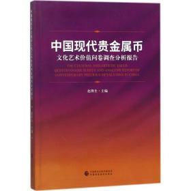 中国现代贵金属币:文化艺术价值问卷调查分析报告