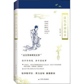 清代杂剧故事 戏剧、舞蹈 陈美林 新华正版