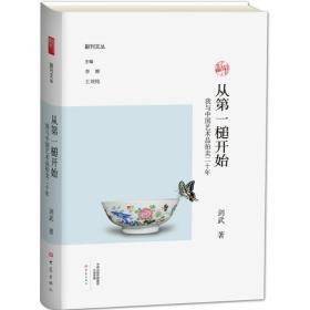 从第一槌开始: 我与中国艺术品拍卖二十年/副刊文丛
