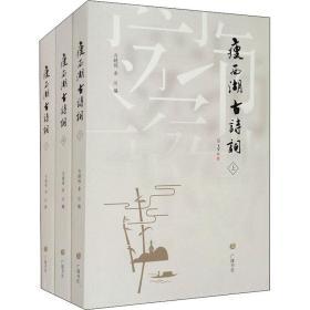 瘦西湖古诗词(平装3册)