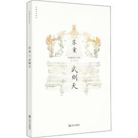 武则天(苏童作品系列新版)