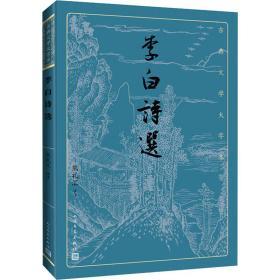 李白诗选(古典文学大字本)