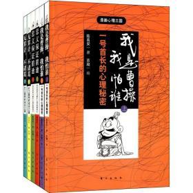 我的第一本心理书:漫画心理三国