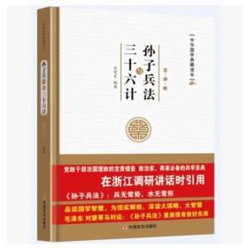 中华国学典藏读本:孙子兵法与三十六计
